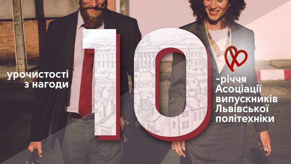 Урочистості з нагоди 10-річчя Асоціації випускників Львівської політехніки