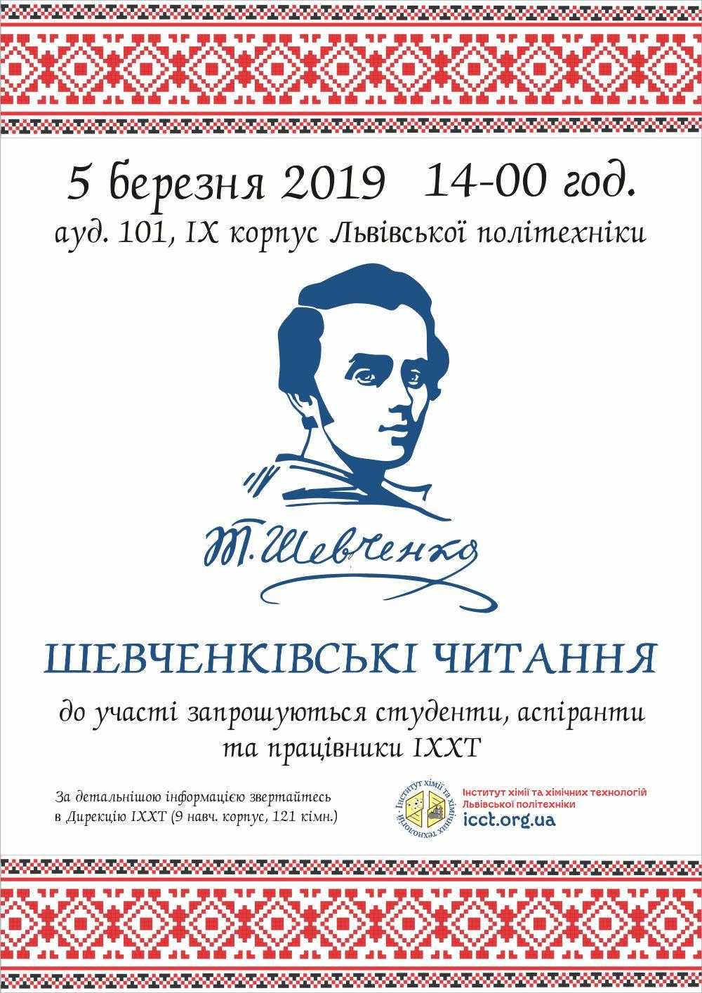 shevchenko-2019-1