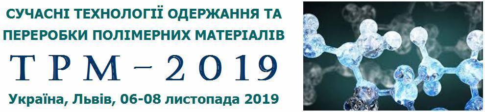 Сучасні технології одержання та переробки полімерних матеріалів (TPM-2019)